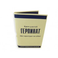 GERPINAT LIP CREAM