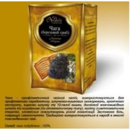 MUSHROOM CHAGA POWDER 50gr 1.6 OZ CHAGA BADY HEALTH 100% ORGANIC PRODUCT