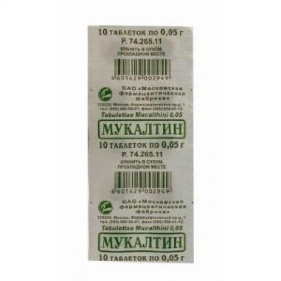 Мг 10 таблеток по 50 мукалтин инструкция
