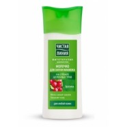 """PURE LINE"""" PHYTO-THERAPY HERBAL MAKEUP REMOVER WITH COWBERRY BY """"KALINA CONCERN"""""""